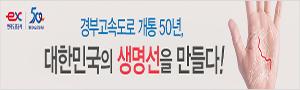 한국도로공사 광주전남본부