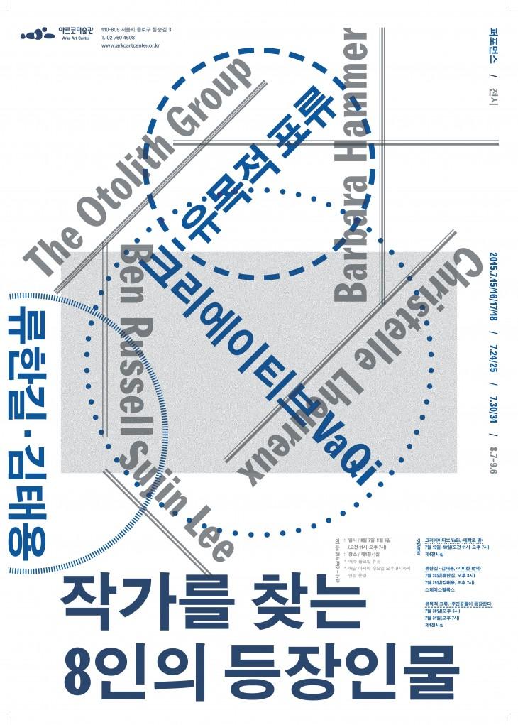 [최종]작가를 찾는 8인의 등장인물_포스터