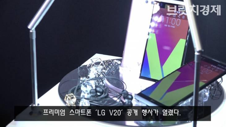 베일 벗은 LG `V20`…향상된 오디오·카메라로 구매력 UP!