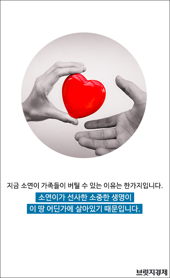 장기기증원_소연_10_1