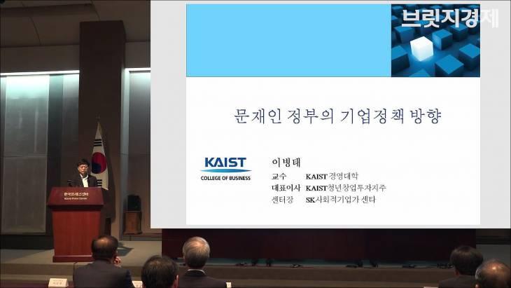 [풀영상] 제1회 브릿지경제신문 상생성장포럼 `문재인 정부의 기업정책 방향` 발표