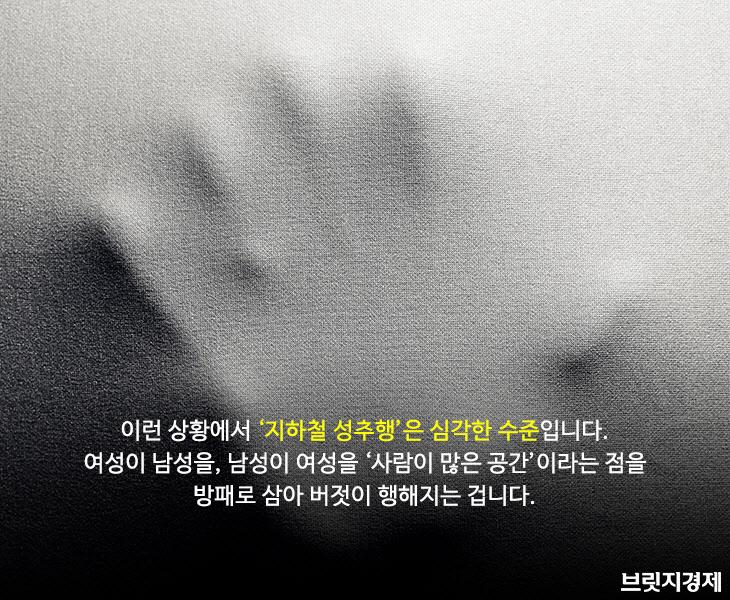 지하철성추행1편_1