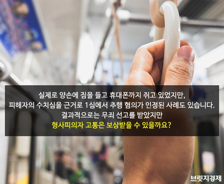 지하철성추행2편_1