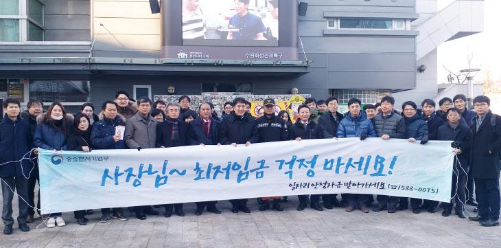 수원시, _일자리 안정자금_ 홍보 캠페인 펼쳐_3