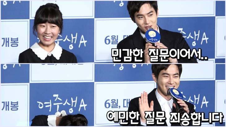 [브릿지영상] `여중생A` 엑소 수호, 민감한 질문에 참지 못하고 김환희 답변 조기 차단…이유는?