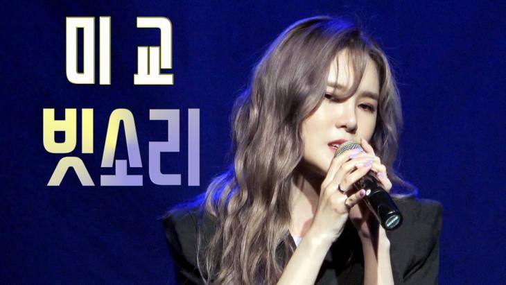 [브릿지영상] 감성 보컬 미교의 가슴 절절한 컴백 무대 `빗소리`