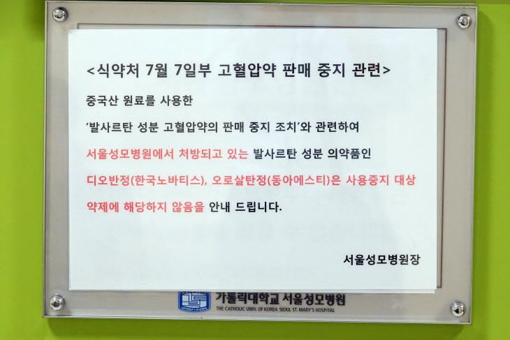 서울성모병원에 부착된 '고혈압약 판매 중지 관련 안내문'