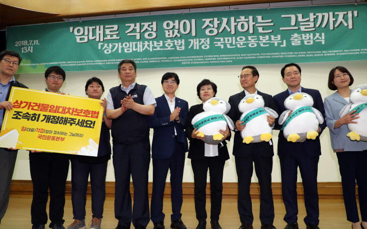 상가임대차보호법 개정 국민운동본부 출범식