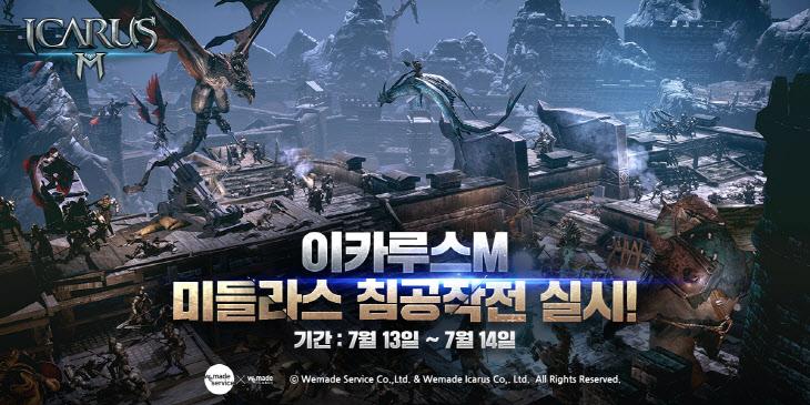 [이카루스M] 미들라스 침공작전 실시_0713