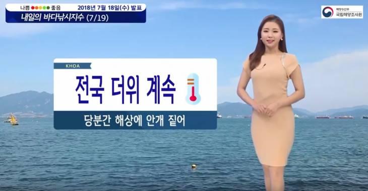 [내일의 바다날씨 낚시지수 7월 19일 목요일] 파도와 바람 잔잔 , 폭염 속에 수온이 많이 올라