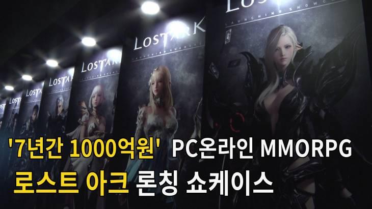 [브릿지영상] `7년간 1000억원` 로스트아크 11월 7일 정식출시
