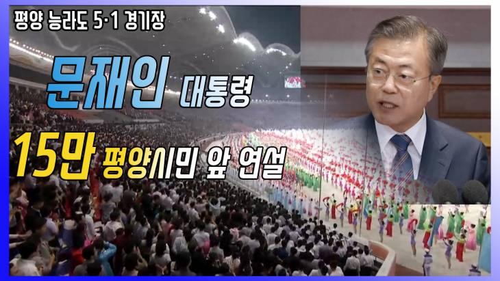 [브릿지영상] 문재인 대통령, 15만 평양시민 앞 연설 ``새로운 미래로 함께 나아가자``