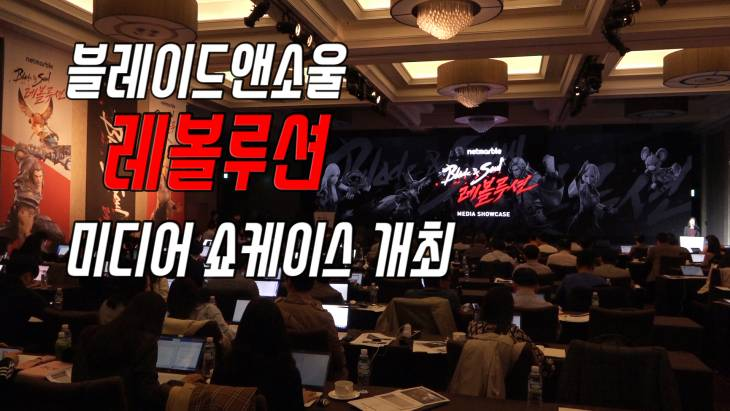 [브릿지영상] 넷마블, `블레이드앤소울 레볼루션` 미디어 쇼케이스 개최…12월 6일 정식 출시