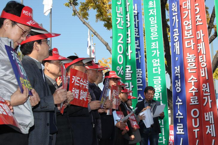 '카드수수료 차별 철폐' 요구하는 중소 상인들