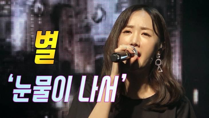 [브릿지영상] 별, 감수성 넘치는 컴백 무대 `눈물이 나서`
