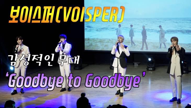 [브릿지영상] 보이스퍼, 희망과 위로 담은 감성적 발라드 무대 `Goodbye to Goodbye`