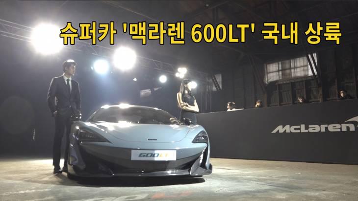 [브릿지영상]슈퍼카 `맥라렌 600LT` 국내 상륙