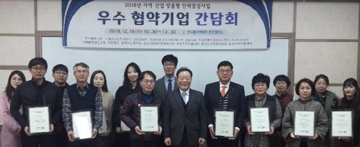 폴리텍춘천-우수협약기업 간담회(단체)