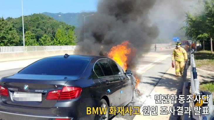 [풀영상]민관합동조사단 BMW 화재사고 원인 조사결과 발표