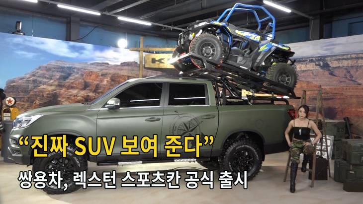 [브릿지영상]``진짜 SUV 보여 준다``… 쌍용차, 렉스턴 스포츠칸 공식 출시