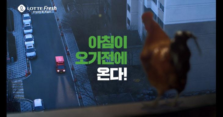[참고사진] 새벽배송 광고 영상 컷(2)