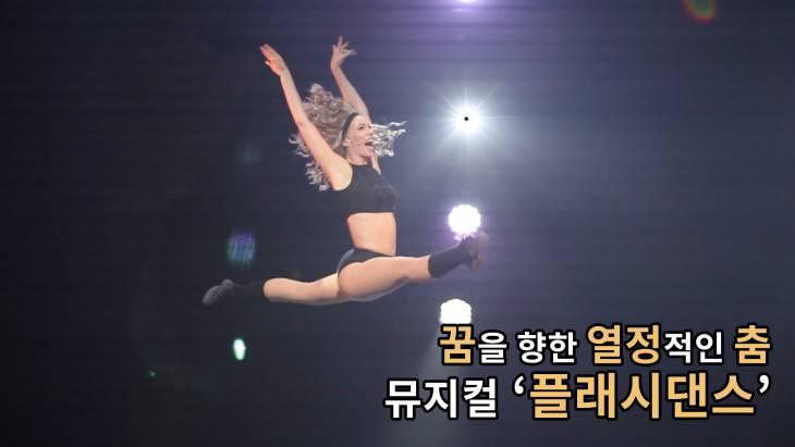 [브릿지영상] 꿈을 향한 열정적인 춤 …뮤지컬 `플래시댄스`