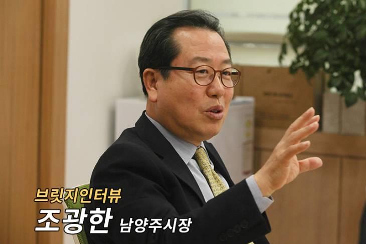 [브릿지인터뷰] 조광한 남양주 시장