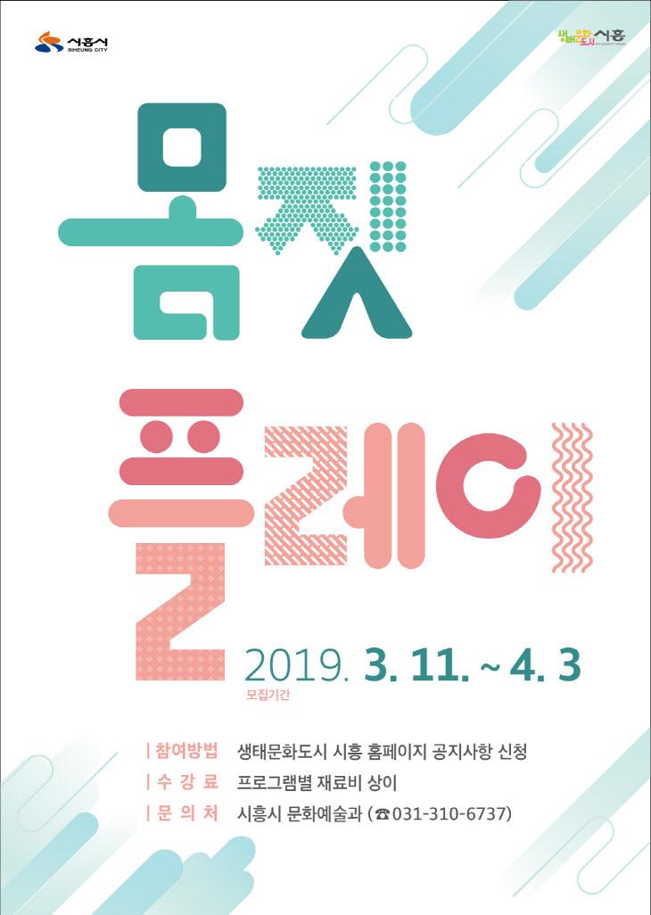 문화공감학교 <몸짓 플레이> 참여자 모집