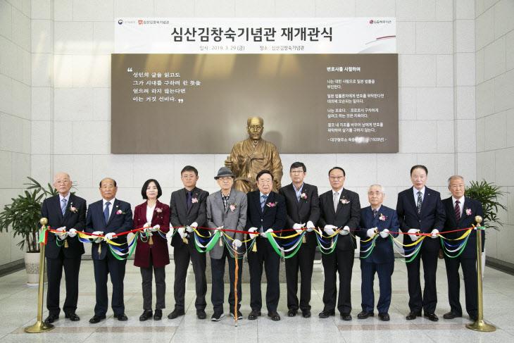 [사진1]LG하우시스, 심산김창숙기념관 개보수 지원