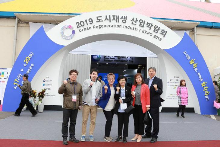 시흥시의회 도시재생특위,'2019 도시재생 산업박람회'참관