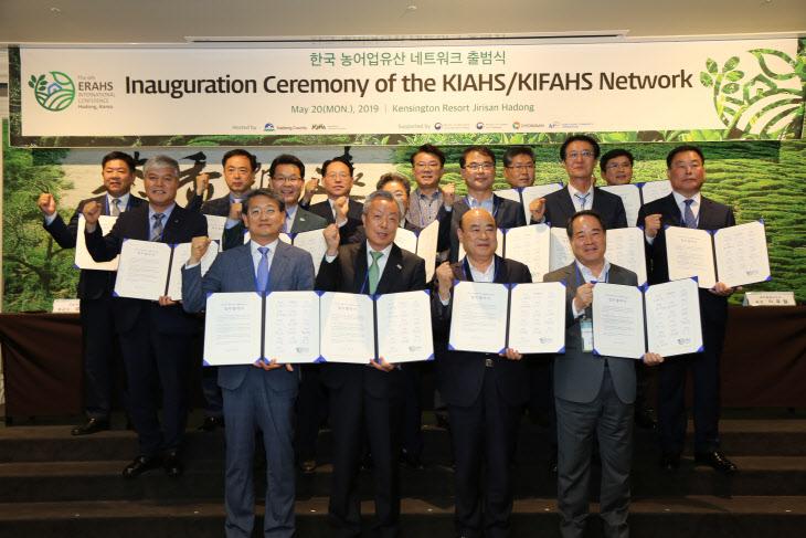 국가중요농업유산 상생협의회 체결