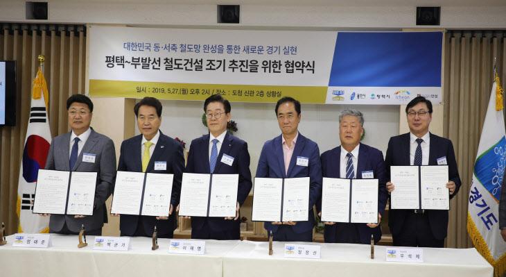 1.평택~안성~부발선 철도사업 업무협약식-1
