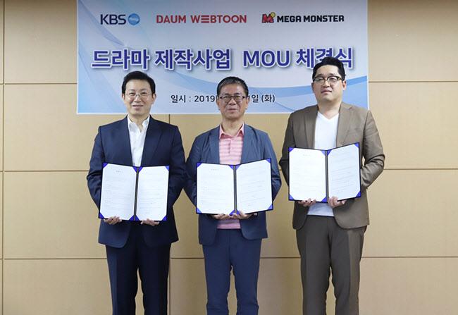 [카카오]다음웹툰-메가몬스터-KBS MOU 1