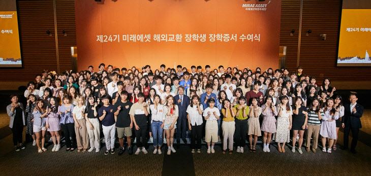 [사진] 제24기 미래에셋 해외 교환장학생 수여식