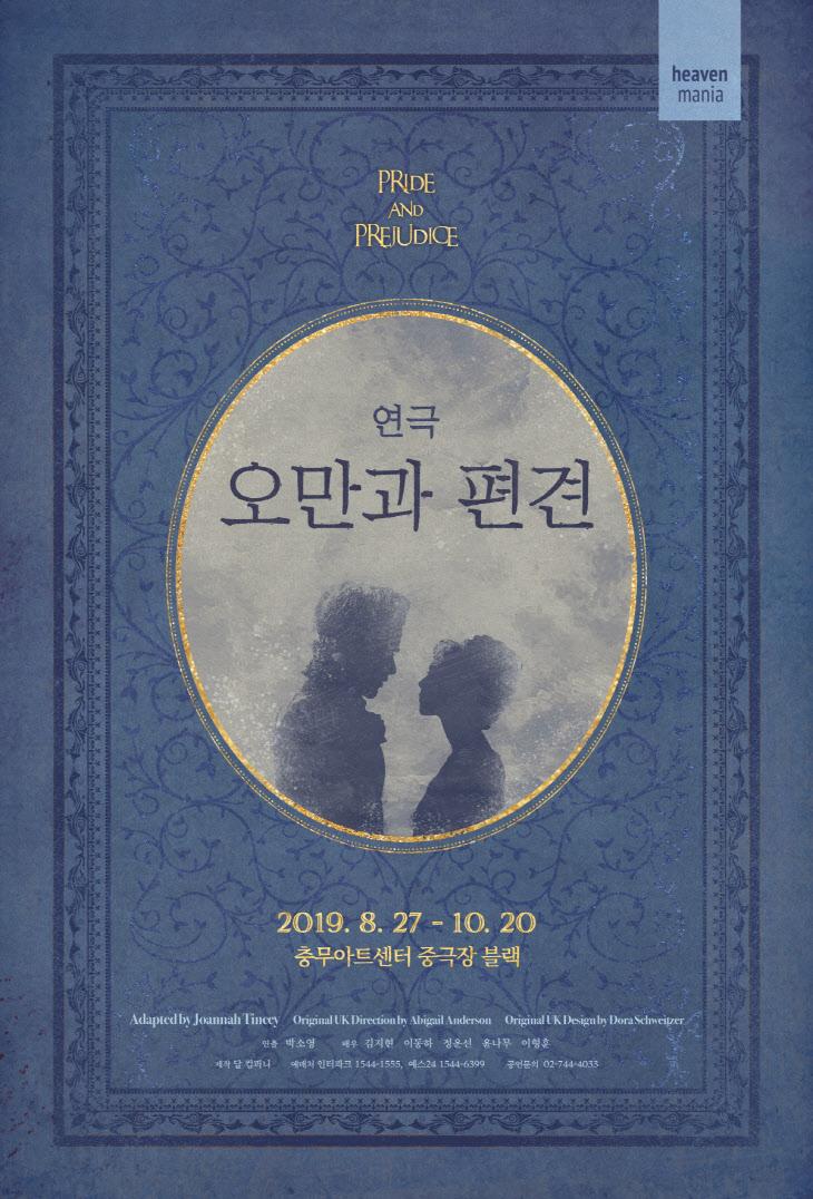 연극_오만과편견_포스터
