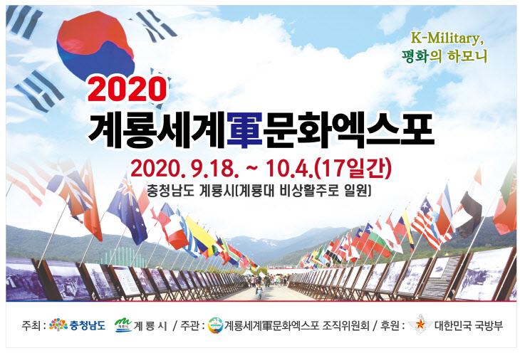 '2020계룡세계군문화엑스포' 포스터