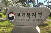 보건복지부_표지석