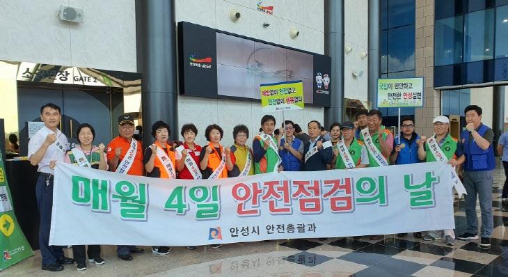 3.안성시 홍보캠페인