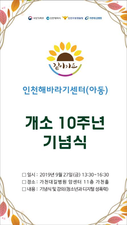 인천해바라기 개소 10주년 포스터