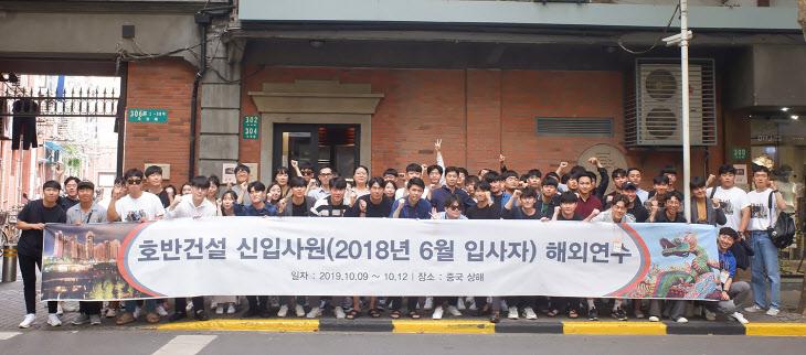 1. 호반그룹 신입사원 상하이 연수 단체사진