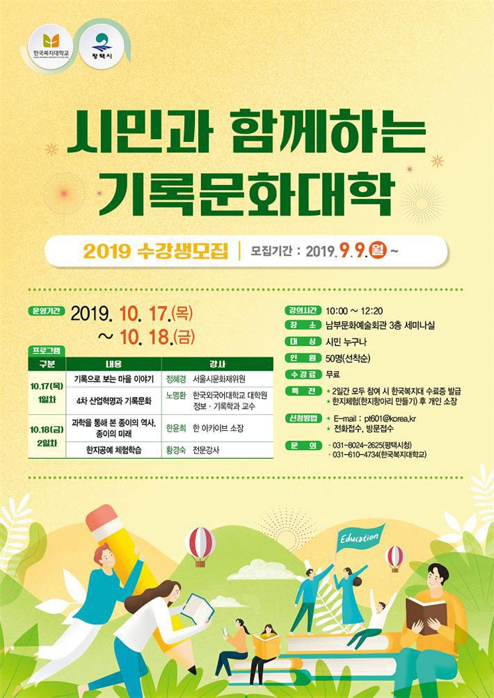사진_10-15-05_평택시_시민과_함께하는_기록문화대학_개최