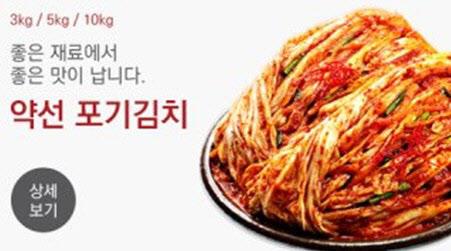 약선원 김치 7