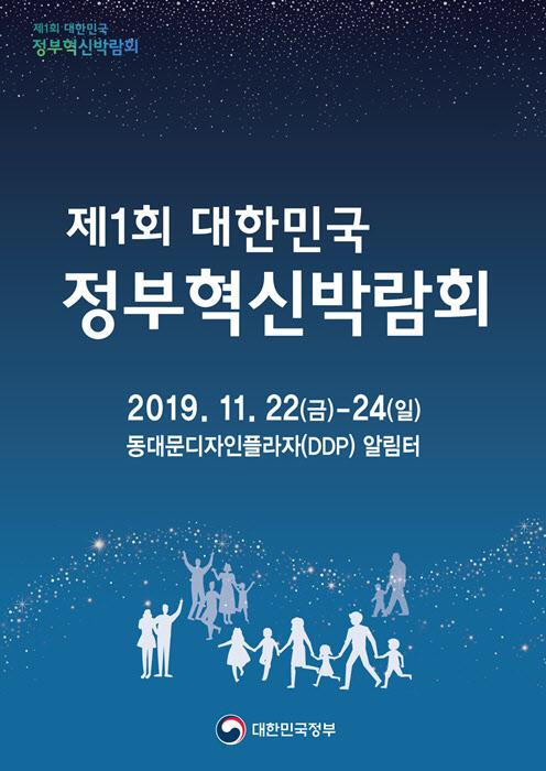 제1회대한민국정부혁신박람회홍보포스터