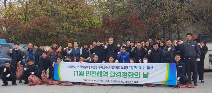 북성포구 환경정화 활동 기념사진