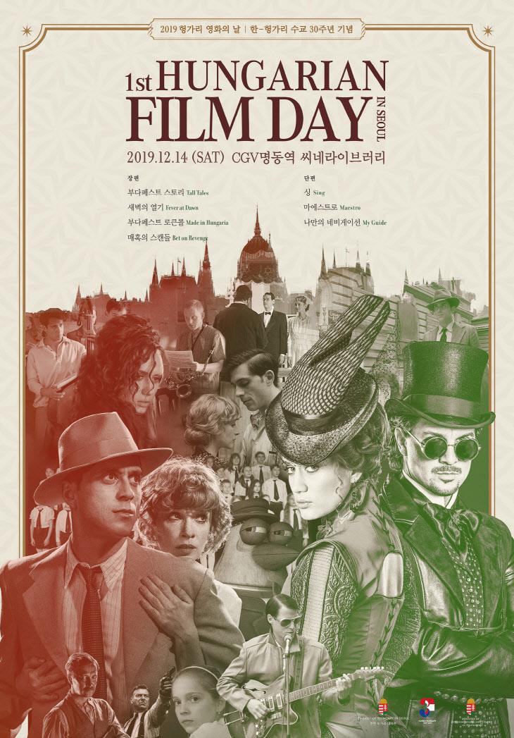 헝가리수교30주년 영화제
