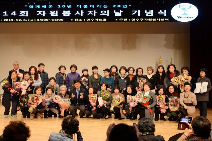 자원봉사자의 날 기념식_연수아트홀