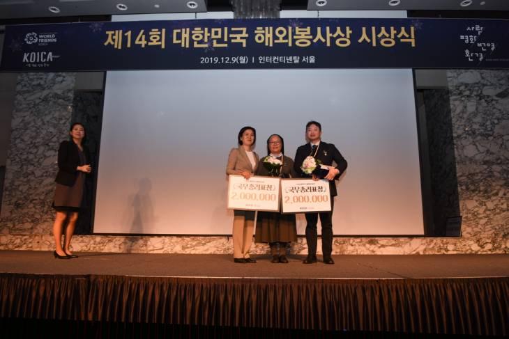 사진4_제14회 대한민국 해외봉사상 시상식_국무총리표창