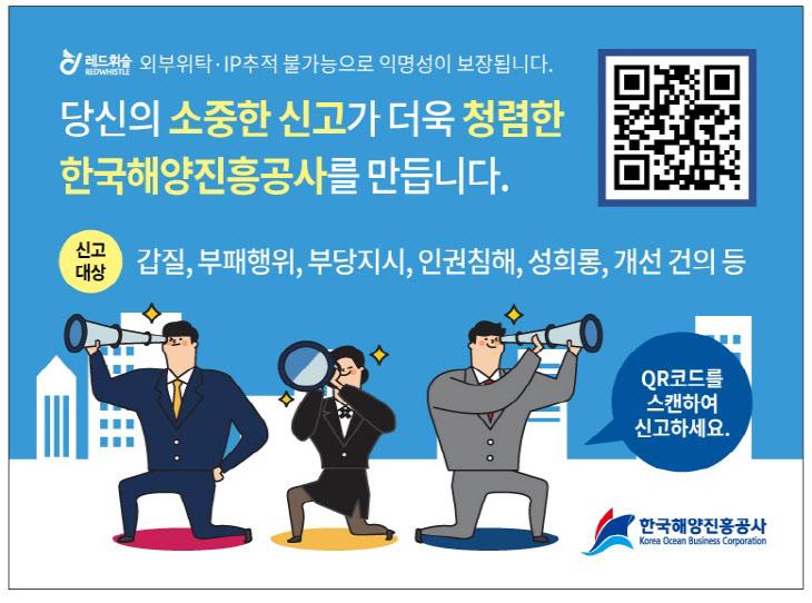 (첨부) 한국해양진흥공사 익명신고시스템 레드휘슬 홍보포스터