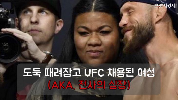 [SNS `픽` 영상] 도둑 때려 잡고 UFC 채용된 여성(AKA. 전사의 심장)