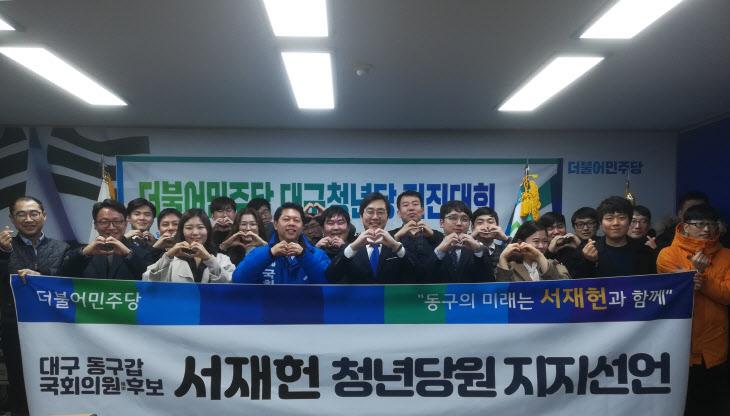 더불어민주당 청년당원들, 대구 동구갑 청년후보 서재헌 지지